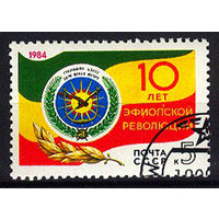 1984 СССР. 10 лет эфиопской революции