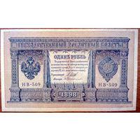 Россия, 1 рубль 1898 год, Р1, НВ-509.