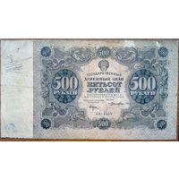 СССР, 500 рублей 1922 год, Р135