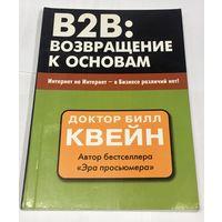 B2B: возвращение к основам