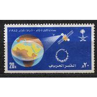 Космос. Спутник Арабсат. Саудовская Аравия. 1985. Полная серия 1 марка. Чистая без клея