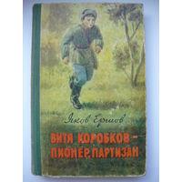 Яков Ершов Витя Коробков - пионер, партизан 1959г