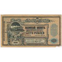 100 рублей 1918 год. Заемный билет.. О-ва. Владикавказкой ЖД...