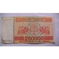 Грузия 250000 лари 1994г.  распродажа