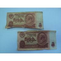Денежные купюры СССР номинал 10 рулей