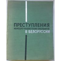 Преступления немецо-фашистских оккупантов в Белоруссии. 1965 год