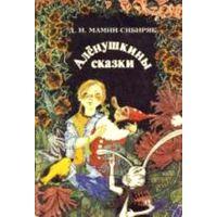Д. Н. Мамин-Сибиряк Аленушкины сказки. Иллюстрации  Т. Радивилко.