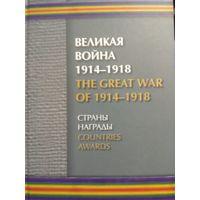 ВЕЛИКАЯ ВОЙНА 1914-1918. СТРАНЫ. НАГРАДЫ: КАТАЛОГ