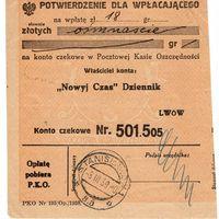 Квитанция об оплате, 1939 г., Станиславов (Ивано-Франковск)