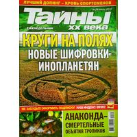 "Журнал ""Тайны ХХ века"", No29, 2010 год"