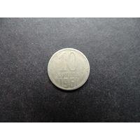 10 копеек 1961 СССР (001)