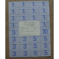 Карточка потребителя 75 руб., шрифт бледный
