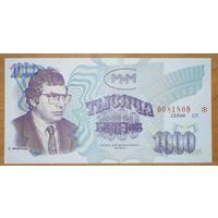 1000 билетов МММ - 3 выпуск - UNC - редкая! - Для безналичного расчета!