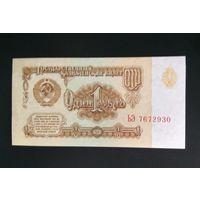 СССР 1 рубль 1961 серия ЬЭ 7672930 - UNC