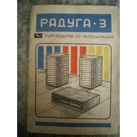 """Цветомузыкальная установка """"Радуга-3"""", руководство по эксплуатации."""