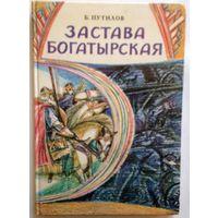 Б.Путилов Застава богатырская (беседы о былинах русского Севера) 1990