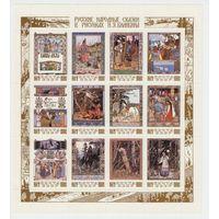 1984 СССР 5462-5473 Русские народные сказки