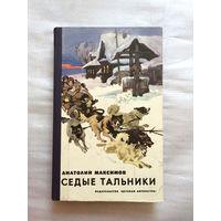 Анатолий Максимов - Седые тальники