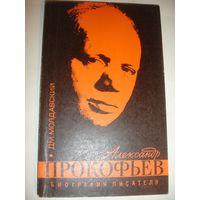 Молдавский Прокофьев Биоргафия писателя