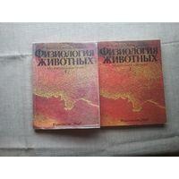 Физиология животных: механизмы и адаптации. Учебник в двух томах.