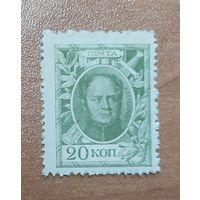 20 копеек 1915 года - UNC - деньги-марки