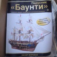"""Корабль """"Баунти"""" 139 номеров (полный комплект)"""