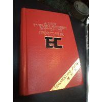 Новый англо-китайский словарь. 1979 г.