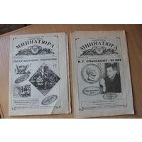 Старая газета для коллекционеров Миниатюра Выпуск 1-1999 и 5-2000