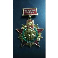 Знак на службе Отечеству 1989-1991