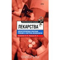 Астахова. Лекарства. Неблагоприятные побочные реакции и контроль безопасности