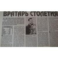 Лев Яшин (СССР). Футбол. Статья.