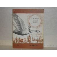 Брауде Л.Ю. Полет Нильса: Судьба книги Сельмы Лагерлеф. Серия: Судьбы книг.