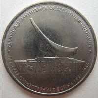 Россия 5 рублей 2015 г. Керченско-Эльтигенская десантная операция (d)
