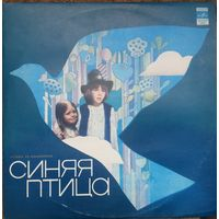 """LP Андрей Петров, ЛКО п/у Бадхена - Музыка из к/ф """"Синяя птица"""" (1977)"""