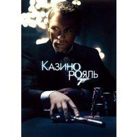 Казино Рояль (2 DVD)