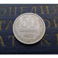 50 копеек 1977 СССР #01