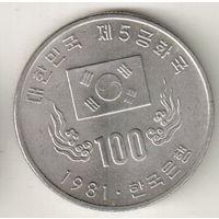 Южная Корея 100 вон 1981 Первая годовщина Пятой республики