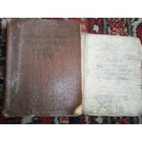 Брошюры самолеты и ежедневник строителя 1950 годы одним лотом.лот не разбиваемый.