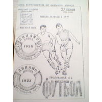 1991 год динамо минск--динамо москва тираж2000