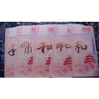 """Китай комплект 5 банкнот """"пять китайских иероглифов"""". распродажа"""
