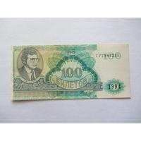 МММ, 100 билетов, 1994 г.