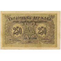 Украина, 250 карбованцев 1918 года Украинская держава
