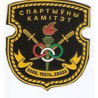 Шеврон, Спортивный комитет