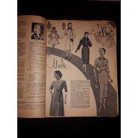 Подшивка вырезок из журналов с 1955г. по 1959г