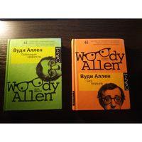 Книги Вуди Аллена
