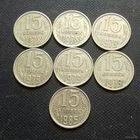 15 копеек 1978, 1979, 1985 г., СССР