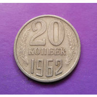 20 копеек 1962 СССР #10