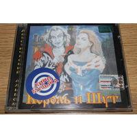 Король И Шут - Акустический Альбом - CD
