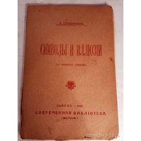 Глушкевич М. Символы и иллюзии. (Стихи). /Львов 1922г./ Редкая книга!