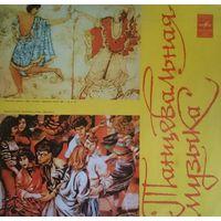 Танцевальная музыка, LP